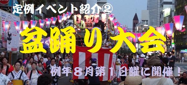 目黒盆踊り大会